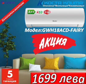 GREE 18000 BTU Инверторен климатик GWH18ACD-K6DNA1D FAIRY WIFI,  клас А++, R32