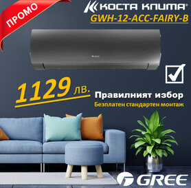 GREE 12000 BTU Инверторен климатик GWH12ACC-K6DNA1D FAIRY WIFI,  клас А++, R32-BLACK