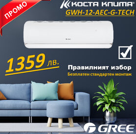GREE 12000 BTU Инверторен климатик GREE GWH12AEC-K6DNA1A G-TECH WiFi, клас А+++, R32